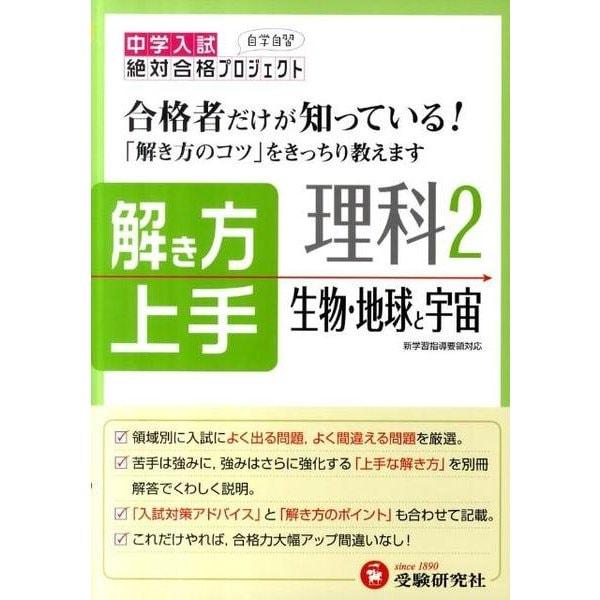 中学入試/解き方上手理科 2 [全集叢書]