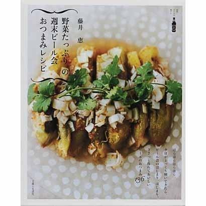 野菜たっぷり、の週末ビール会おつまみレシピ(別冊すてきな奥さん) [ムックその他]