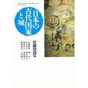 日本の古代国家と城 [単行本]