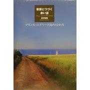 草原につづく赤い道―プリンス・エドワード島の12か月 [単行本]