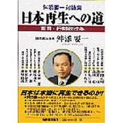 日本再生への道―舛添要一対論集 [単行本]