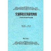 交通事故民事裁判例集〈第40巻 第1号〉 [単行本]