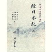続日本紀〈3〉(新 日本古典文学大系〈14〉) [全集叢書]