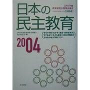 日本の民主教育〈2004〉2003年度教育研究全国集会報告 [全集叢書]