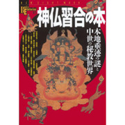 神仏習合の本-本地垂迹の謎と中世の秘教世界(NEW SIGHT MOOK Books Esoterica 45) [ムックその他]