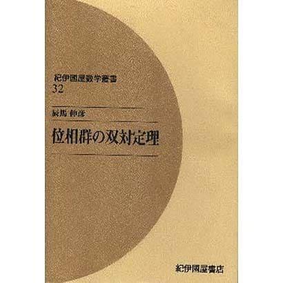 ヨドバシ.com - 位相群の双対定...
