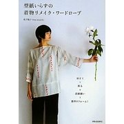 型紙いらずの着物リメイク・ワードローブ―ほどく+折る+直線縫い=簡単リフォーム! [単行本]