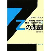 Zの悲劇(角川文庫) [文庫]