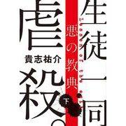 悪の教典〈下〉(文春文庫) [文庫]