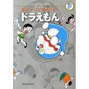 藤子・F・不二雄大全集 ドラえもん<8>(てんとう虫コミックス(少年)) [コミック]