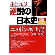 逆説の日本史〈別巻1〉ニッポン風土記「西日本編」(小学館文庫) [文庫]