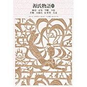 源氏物語〈1〉(新編 日本古典文学全集〈20〉) [全集叢書]