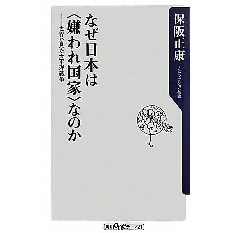 """なぜ日本は""""嫌われ国家""""なのか―世界が見た太平洋戦争(角川oneテーマ21) [新書]"""