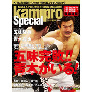 kamipro Special 2010 MAY(エンターブレインムック) [ムックその他]