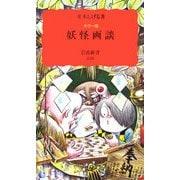 カラー版 妖怪画談(岩波新書) [新書]