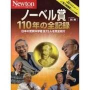 ノーベル賞110年の全記録-日本の受賞科学者全15人を完全紹介(ニュートンムック Newton別冊) [ムックその他]