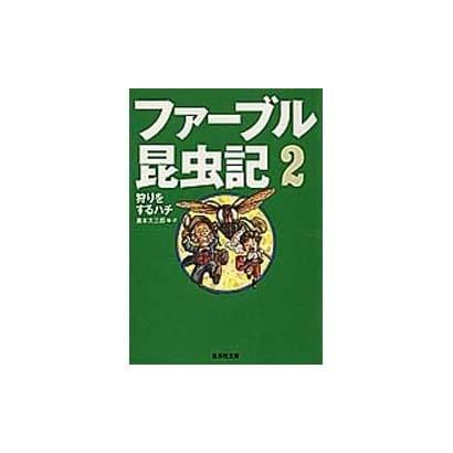 ファーブル昆虫記〈2〉狩りをするハチ(集英社文庫) [文庫]