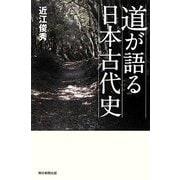 道が語る日本古代史(朝日選書) [全集叢書]