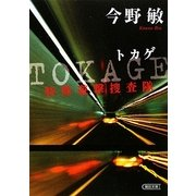 TOKAGE―特殊遊撃捜査隊(朝日文庫) [文庫]