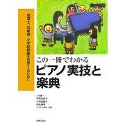 この一冊でわかるピアノ実技と楽典―保育士、幼稚園・小学校教諭を目指す人のために [単行本]