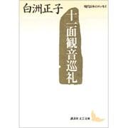 十一面観音巡礼(講談社文芸文庫―現代日本のエッセイ) [文庫]