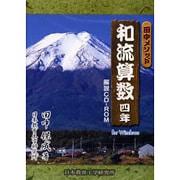 田中メソッド和流算数四年[CD-ROM]