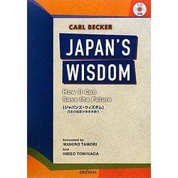 ジャパンズ・ウィズダム―日本の知恵が未来を救う [単行本]