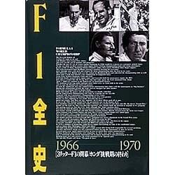 F1全史 1966-1970 [単行本]