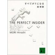 すべてがFになる―THE PERFECT INSIDER(講談社文庫) [文庫]