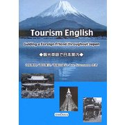 TOURISM ENGLISH:Guiding a Foreign Friend throughout Japan―観光英語で日本案内 [事典辞典]