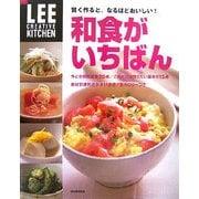 和食がいちばん―賢く作ると、なるほどおいしい!(LEE CREATIVE KITCHEN) [単行本]