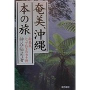 奄美、沖縄、本の旅―南島本、とっておきの七十冊 [単行本]