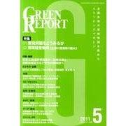 GREEN REPORT 2011年5月号 [単行本]