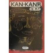 KAN-KAN男 [単行本]
