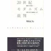 20世紀モダニズム批判―建築の21世紀 世界と自己の破壊をこえて [単行本]