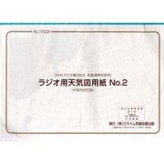 ラジオ用天気図用紙 No.2 中級用改訂版-NHK第2放送気象通報受信用 [単行本]