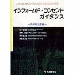 インフォームド・コンセントガイダンス 精神科治療編 [単行本]