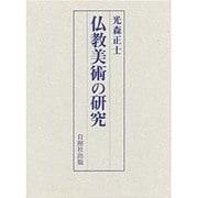 仏教美術の研究 [単行本]