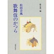 歌舞伎のかつら 改訂新装版 [単行本]