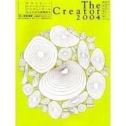 The Creator〈2004〉広告クリエイターをめざすヒトの就職情報メディア [単行本]