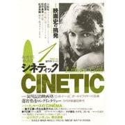 CINETIC No.1 [全集叢書]