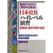 日本史Bハイレベル演習 1-難関校を超えろ!菅野の日本史 [単行本]