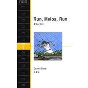 Run,Melos,Run―走れメロス(洋販ラダーシリーズ) [単行本]