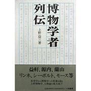 博物学者列伝 [単行本]