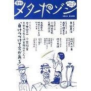 季刊メタポゾン 第3号(2011年夏) [単行本]