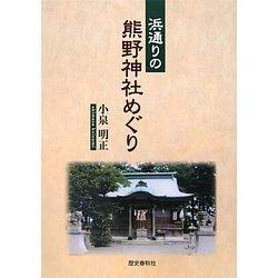 浜通りの熊野神社めぐり [単行本]