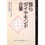 我らダイヤモンド企業―小さくともキラリと光る日本の中小企業(KUT起業家コース叢書) [単行本]