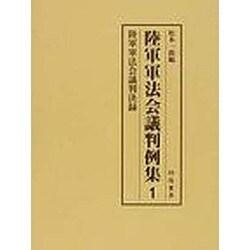 陸軍軍法会議判例集(全4巻) [全集叢書]