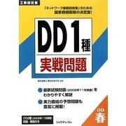 工事担任者DD1種実戦問題〈2009春〉 [単行本]