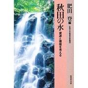 秋田の水―資源と環境を考える [単行本]